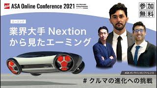 【アライメントとエーミング機器で世界を牽引する「Nextionグループ(TECO)」の見据えるアフターマーケットの未来】ダイジェスト版 ASAオンラインカンファレンス 2021 予告編