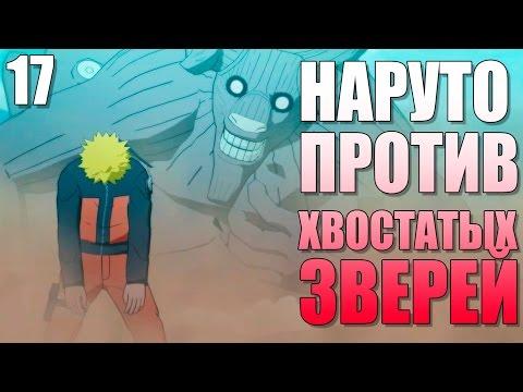 Игры Наруто Naruto Games играть онлайн