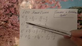 249 математика 6 класс. Сложение и вычитание дробей примеры