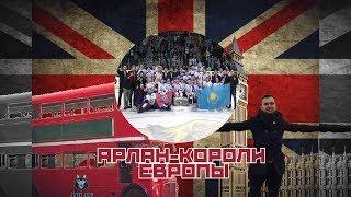 Арлан   Короли Европы. СПЕЦвыпуск Головой Об Лед из Великобритании