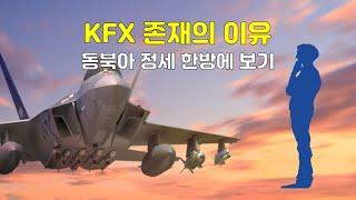 KFX 존재의 이유 by 뚠자