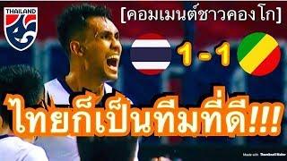 คอมเมนต์ชาวคองโก หลังทีมชาติไทยเปิดบ้านเสมอกับทีมชาติคองโก 1-1 ในเกมฟุตบอลนัดอุ่นเครื่อง ฟีฟ่าเดย์