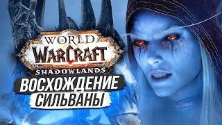 Shadowlands — РАЗБОР СИНЕМАТИКА И СЮЖЕТА / World of Warcraft