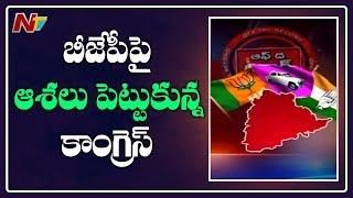 తెలంగాణలో బీజేపీ బలపడాలని కాంగ్రెస్ కోరుకుంటుందా ? | Off The Record | NTV
