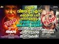 വിജയവും പരാജയവുമായ 2018ലെ സിനിമകള്!|2018 Hit and Flop Malayalam Movie List!