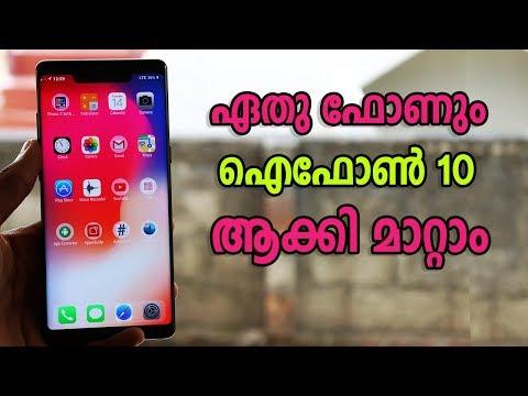 Turn Your Android To Iphone 10 -നിങ്ങളുടെ ഫോൺ ഐഫോൺ 10 ആക്കാം
