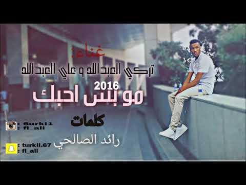 مو بس احبك   تركي وعلي العبدالله حصرياً 2016