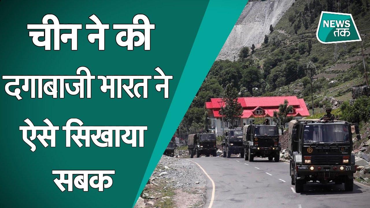 INDO- CHINA BORDER : भारत की ऐसी सख्ती देख घबराया चीन, ऐसे हटा पीछे। NEWS TAK