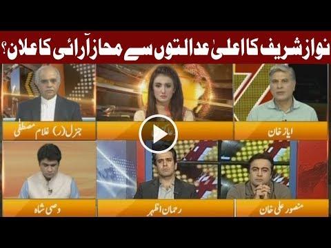 Express Experts Special - 26 September 2017 - Express News