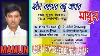 ''Kacha Boyosher Bondhu Amar'' Full Album Art Track By Singer, Tune & Composer: MAMUN