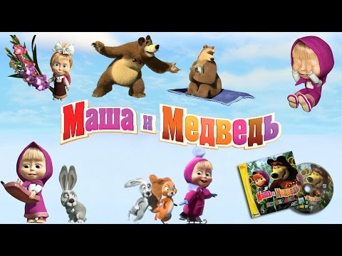 Маша и Медведь Догонялки Все уровни