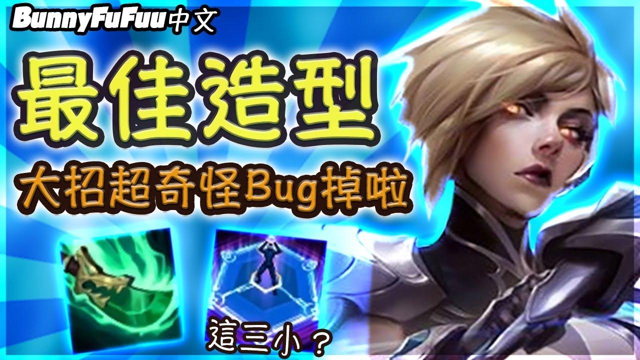 【BunnyFuFuu中文】*全新造型* 卡蜜兒逆天Bug!Riot腦子壞掉啦?!(中文字幕) -LoL英雄聯盟