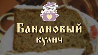 Slavic Secrets #15: Банановый кулич без дрожжей