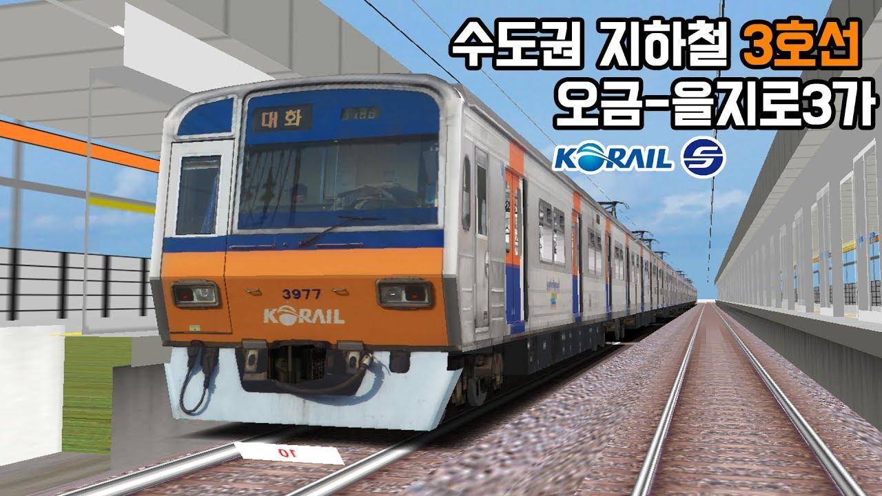 [openBVE] 수도권 지하철 3호선 오금-을지로3가 운행영상