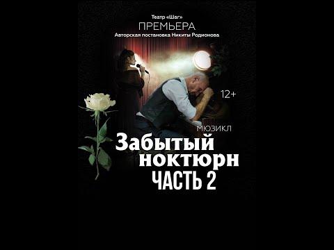 """Мюзикл -""""Забытый ноктюрн"""" Часть 2"""