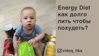 Energy diet - как долго пить чтоб похудеть? Поможет ли?
