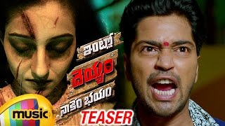 Allari Naresh Intlo Dayyam Nakem Bhayam Latest Telugu Movie Teaser | Kruthika | Mango Music