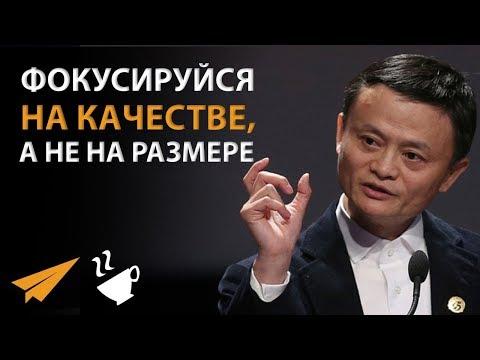 Маленькие Компании Приносят БОЛЬШУЮ ПРИБЫЛЬ - Джек Ма