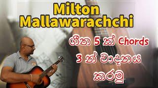 Milton Mallawarachchi 5 Songs from 3 Chords | Guitar Lesson 17