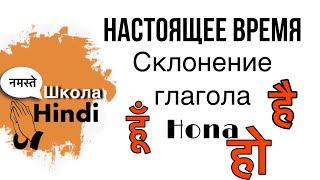 урок хинди (глагол to be) +sub