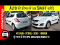 Buy Second Hand Swift Car | 2016, Used Cars For Sale In Delhi, Cheapest Swift | Msharif Vlogs