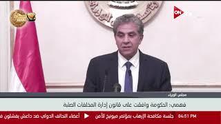 وزير البيئة: الحكومة وافقت على قانون إدارة المخلفات الصلبة