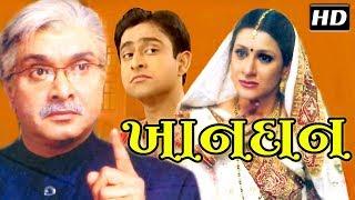 KHANDAN | Superhit Family Gujarati Drama | Siddharth Randeria,  Jimit Trivedi,