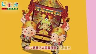 2017媽祖之光電視晚會