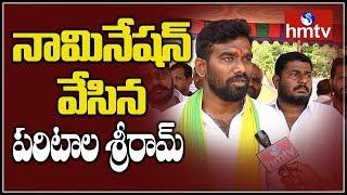Paritala Sreeram Files Nomination From Raptadu Assembly Constituency  Sreeram Face To Face With hmtv