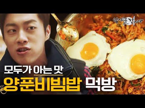 [티비냥] (ENG/SPA/IND) Doo Joon Moves A Mother's Heart With Table Manners&Bibimbap Mukbang #Let'sEat