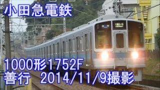 <小田急電鉄>1000形1752F 善行 2014/11/9撮影(タイトル表示設置・再アップ)
