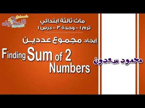 ماث ثالثة ابتدائي 2018 | Finding sum of 2 numbers | تيرم1 - وح3 - در1 | الاسكوله