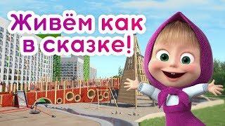 Маша и Медведь в гостях у ПИК - праздник детям!