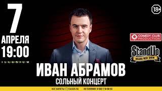 Набережные Челны сольный концерт Ивана Абрамова