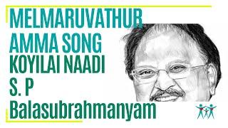 பாடல்: மேல்மருவத்தூர் கோயிலை நாடி (S. P. Balasubrahmanyam)