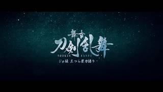 【PV】舞台『刀剣乱舞』ジョ伝 三つら星刀語り thumbnail