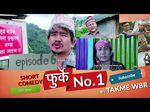 फुर्के.न.1.भाग:६ Wilson Bikram Rai Aruna karki Furke No.1Episod.6 Nepali Comedy Web Series