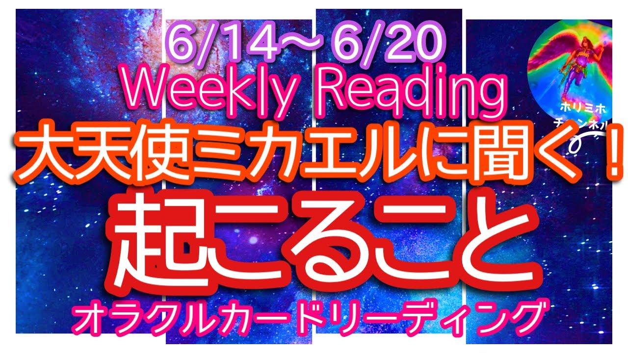 【超重要💓】最強開運日💜6/14〜6/20 🌈weekly Reading 大天使ミカエル様に聞く‼️今週起こりそうなこと🌈びっくりするほど当たる⁉️オラクルカードリーディング💘ホリミホ💘