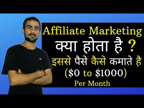 What is Affiliate Marketing? How to Earn Money From Affiliate Marketing |  HiFi Trick thumbnail