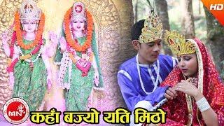 New nepali bhajan 2074/2017 | kaha bajyo - laxmi giri