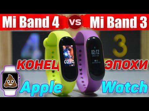 Сравнение Xiaomi Mi Band 4 и Mi Band 3 как КИТАЙЦЫ унизили APPLE и SAMSUNG