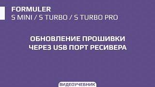 Обновление прошивки через USB ресивера Formuler S серии