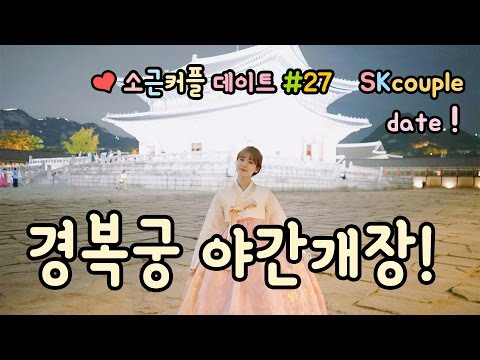 소근커플 데이트#27 [Eng Sub] 경복궁 야간개장! Gyeongbokgung Palace