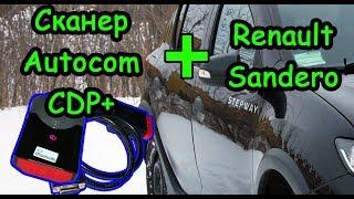 Автосканер Autocom CDP. Cтоит ли игра 30$ ?