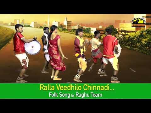 Rela Re Rela Raghu Team  Ralla Veedhilo Chinnadi || Telugu Folk Songs || Musichouse27