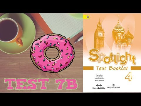 ТЕСТ №7 B \Spotlight 4 Test Booklet/Английский в фокусе 4 класс/ТЕСТЫ /Progress Check