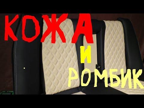 видео: Ромбики на коже. Перешив салона кожей. Часть 1. Задний диван.