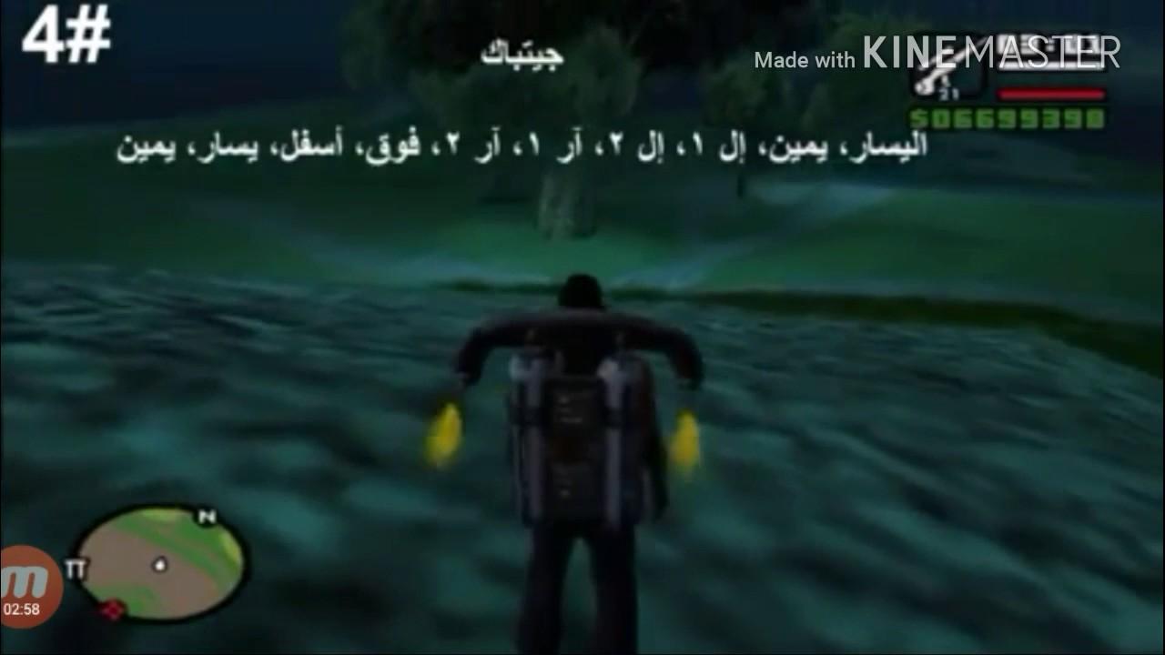 كلمات سر قراند سوني2 Youtube