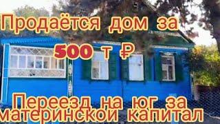 дом за 500т руб находится он Чумбур-коса 56кв 7 соток печное отопление вода во дворе 5 мин до моря