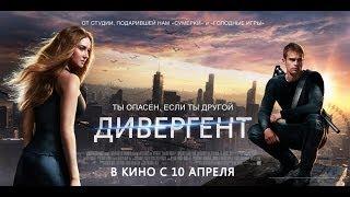 Дивергент (2014) | Трейлер русский